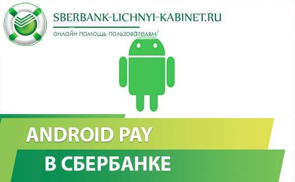android pej sberbank dostoinstva i nedostatki platezhnoj sistemy