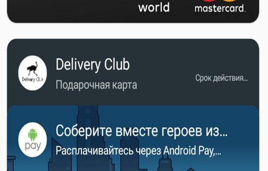 apple pay delivery club promokod pravila primeneniya