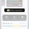 apple pay tinkoff privyazka karty provedenie platezhej