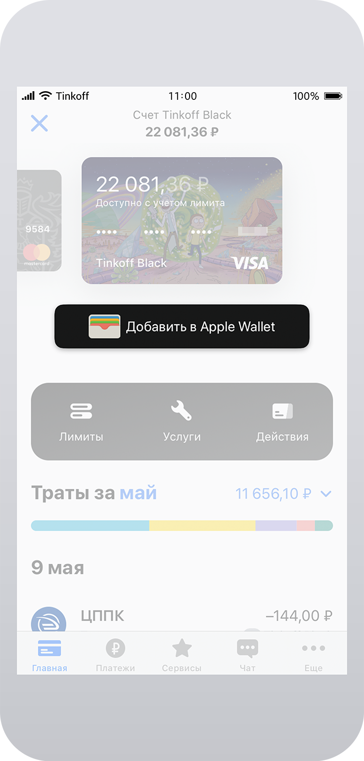 apple pay tinkoff privyazka karty provedenie platezhej