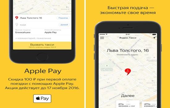 apple pay yandeks taksi algoritm beskontaktnoj oplaty 1
