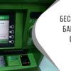 beskontaktnyj bankomat nfc sberbank 1
