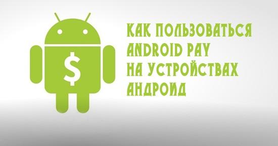 ckachat android pej besplatno vse o zapuske servisa na smartfone 1