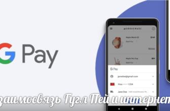 google pay bez interneta kogda neobxodimo podklyuchenie