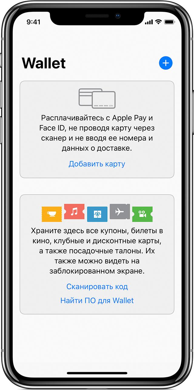kak dobavit kartu v apple pay podrobnaya instrukciya