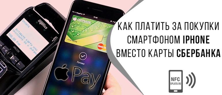 kak platit za pokupki ajfonom vmesto karty sberbanka