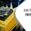 kak polzovatsya paypass v metro