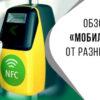 kak polzovatsya servisom mobilnyj bilet ot raznyx operatorov 1