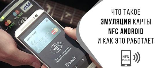 nfc card emulator pro princip dejstviya programmy 1
