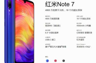 redmi note 7 nfc est ili net texnologii v smartfone