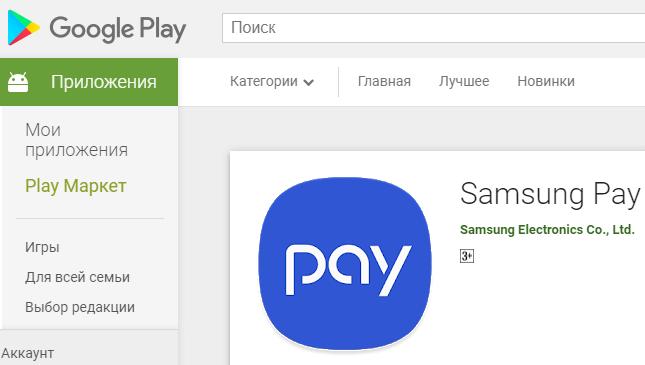 samsung pay net v play market gde najti platezhnyj servis 1