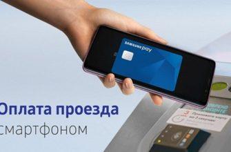 samsung pay trojka ispolzovanie dlya oplaty transportnyx uslug