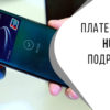 vse podrobnosti o sisteme huawei pay kak rabotaet kogda zapustyat kakie modeli podderzhivayutsya
