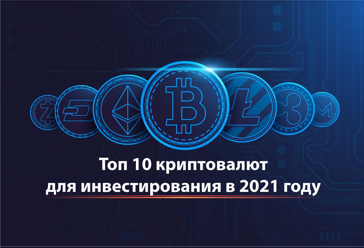 alternativy bitkoinu top 5 nadezhnyx i perspektivnyx kriptovalyut 1