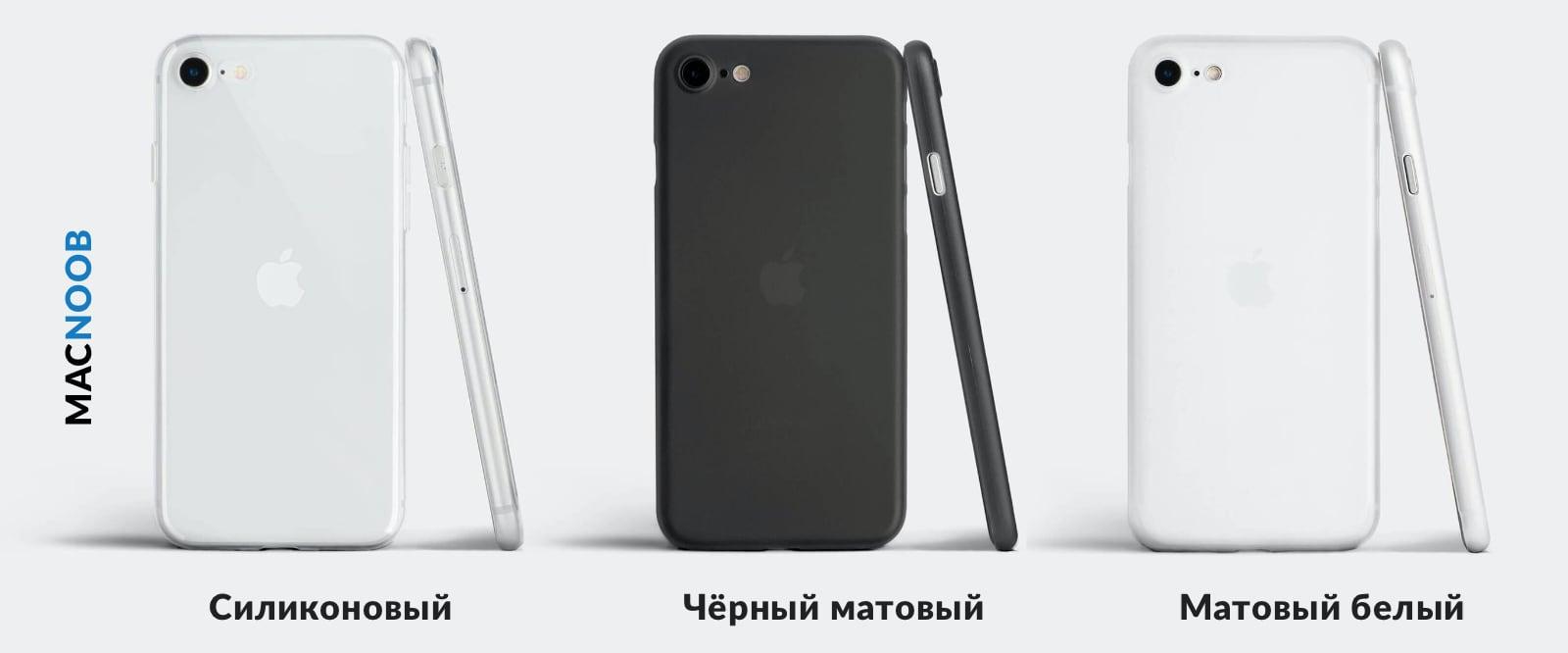 chexly na iphone 9 se 2020 dostupny dlya predzakaza