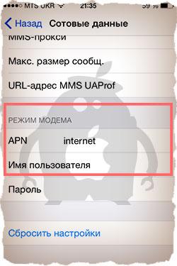 chto delat kogda propal rezhim modema na iphone instrukciya