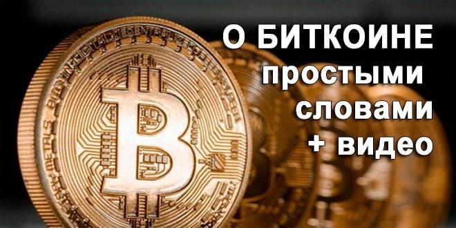 chto takoe bitkoin prostymi slovami 1