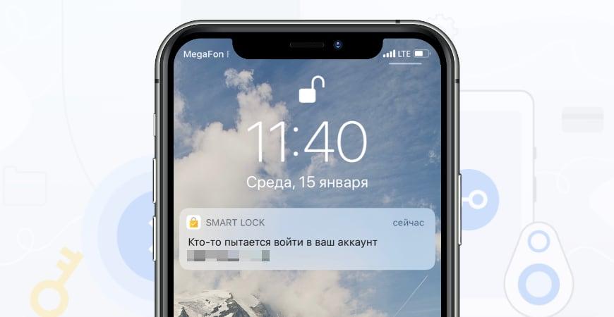 iphone stal klyuchom bezopasnosti google prilozhenie smart lock