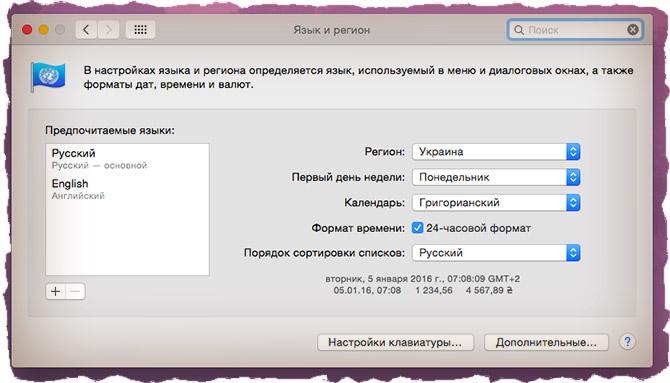 kak izmenit yazyk interfejsa macos instrukciya