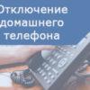 kak legko otklyuchit stacionarnyj telefon rostelekom instrukciya i obrazcy dokumentov