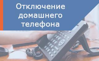 kak legko zaplatit za domashnij telefon ot rostelekom poshagovaya instrukciya