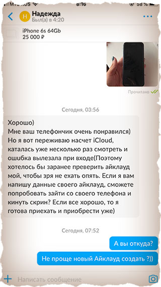 kak nakazat icloud moshennikov s avito i olx