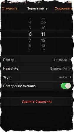 kak nastroit gromkost budilnika iphone instrukciya