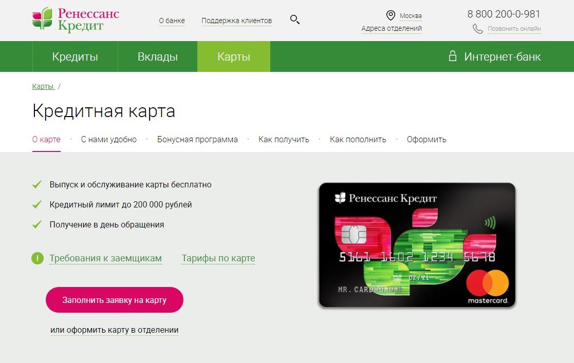 kak oformit kreditnuyu kartu banka renessans kredit cherez onlajn zayavku 1