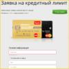 kak oformit kreditnuyu kartu kukuruza cherez onlajn zayavku 1