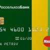 kak oformit kreditnuyu kartu rosselxozbanka cherez onlajn zayavku 1