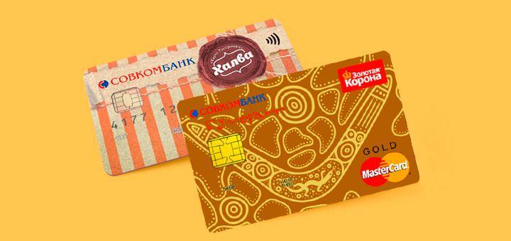 kak oformit kreditnuyu kartu sovkombanka cherez onlajn zayavku