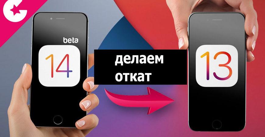 kak otkatitsya s ios 14 beta na ios 13
