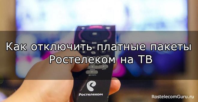 kak otklyuchit televidenie ili platnyj kanal rostelekom