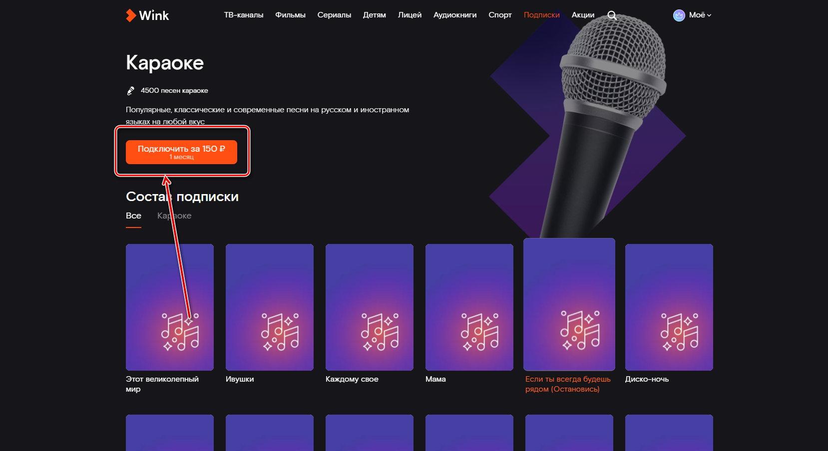 kak podklyuchit karaoke wink i mikrofon k rostelekom