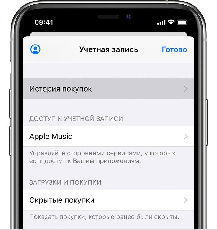 kak prosmotret istoriyu pokupok v app store i itunes store