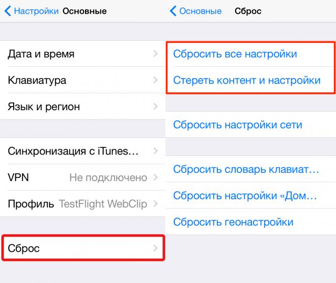 kak sbrosit iphone do zavodskix nastroek instrukciya