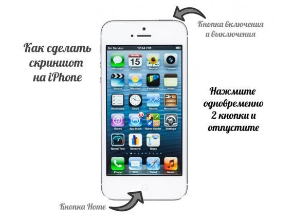 kak sdelat skrinshot na iphone instrukciya