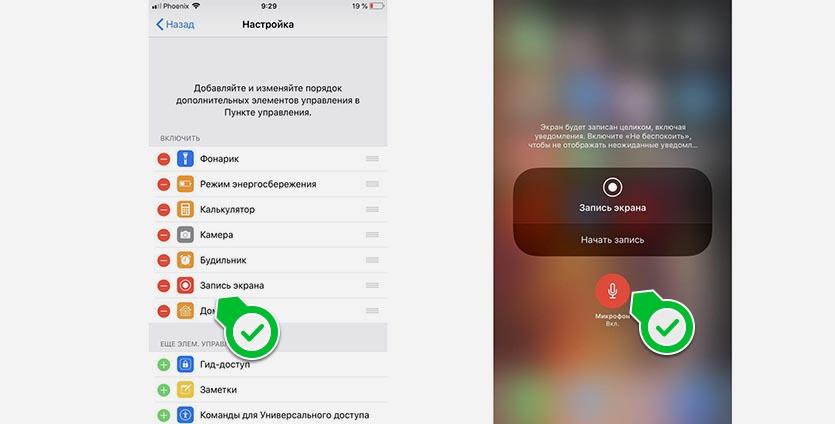 kak sdelat zapis ekrana na iphone so zvukom
