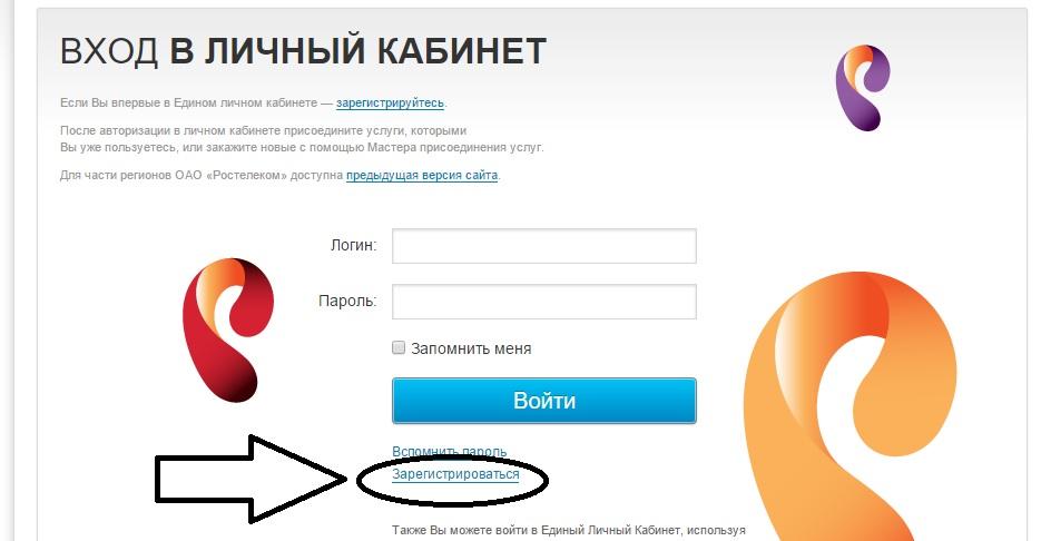 kak vojti v edinyj lichnyj kabinet rostelekom poshagovaya instrukciya dlya novichkov