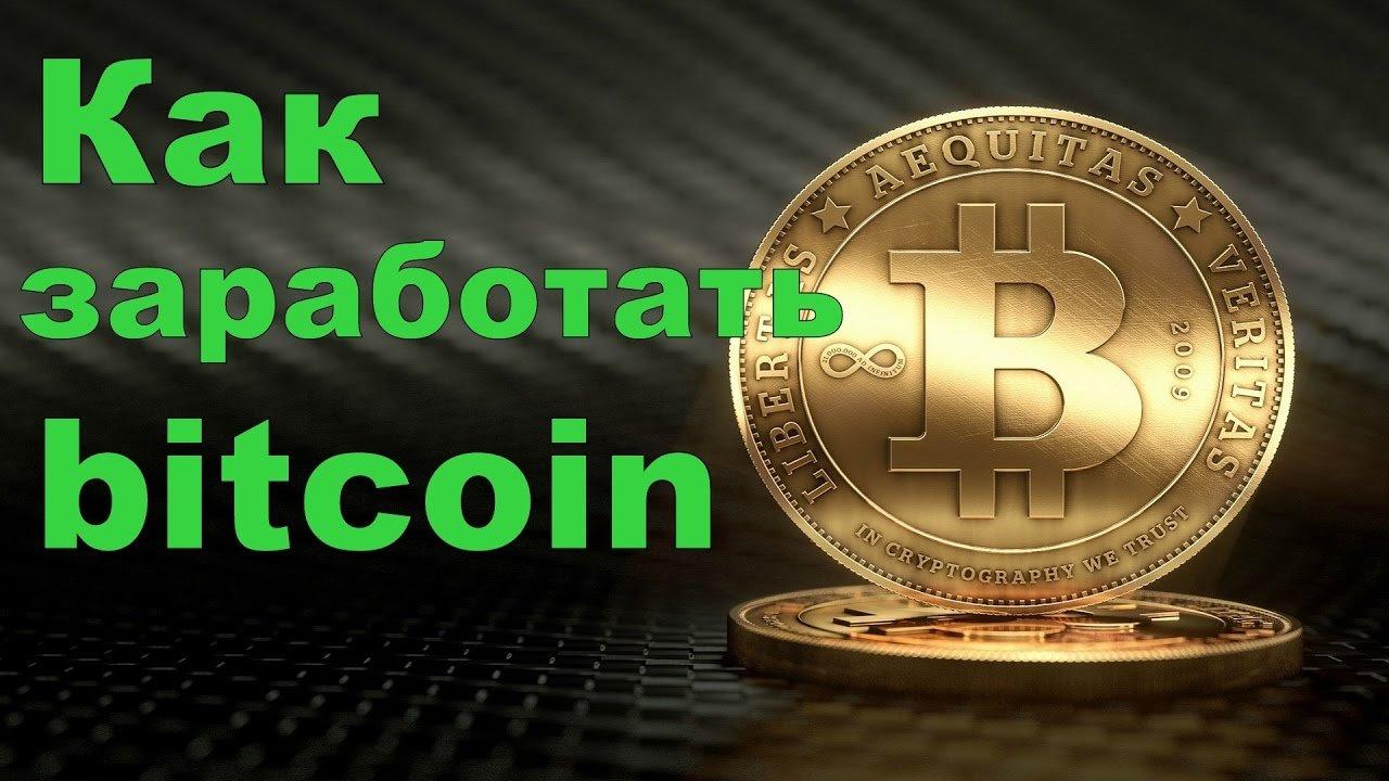 kak zarabotat dengi na bitkoinax 1