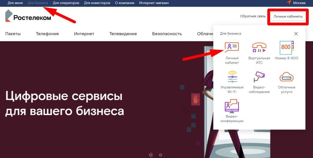 kak zaregistrirovat i vojti v lichnyj kabinet dlya yuridicheskix lic rostelekom