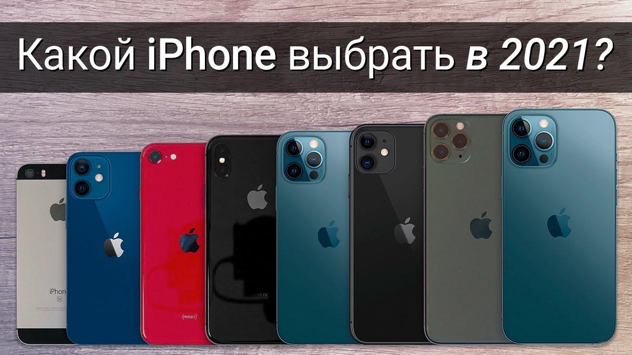kakoj iphone kupit v 2021 godu