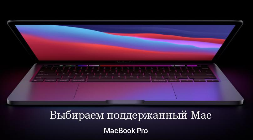 kakoj podderzhannyj macbook i imac kupit v 2021 godu