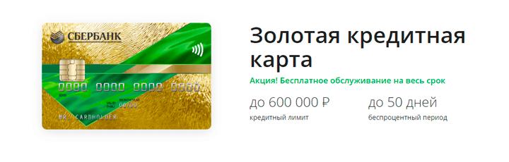kakuyu kreditnuyu kartu sberbanka vybrat procentnye stavki i usloviya