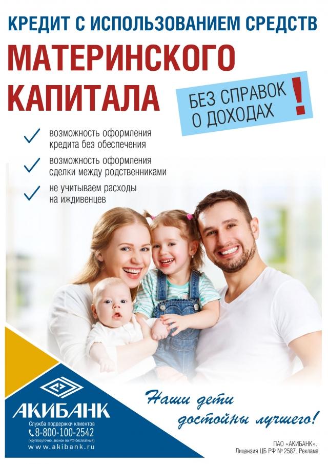 kredit pod materinskij kapital 1