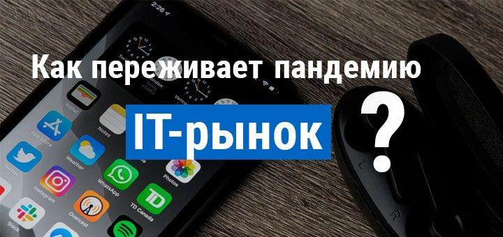 kto na rossijskom it rynke luchshe perezhivaet pandemiyu 1