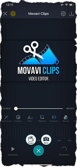montazh i redaktirovanie video na iphone pri pomoshhi movavi clips