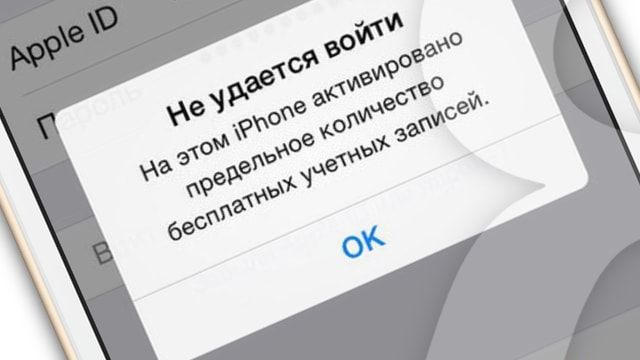 na etom iphone aktivirovano predelnoe kolichestvo besplatnyx uchetnyx zapisej reshenie