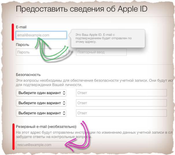 ne prixodit pismo dlya podtverzhdeniya ili sbrosa parolya apple id chto delat