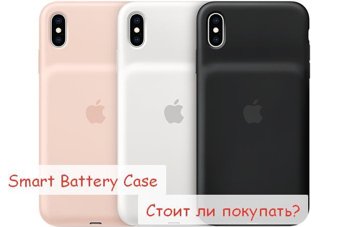 obzor chexla smart battery case za 11k